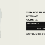 yeezy-350-hyperspace